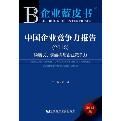 企业蓝皮书:中国企业竞争力报告(2013)经济波动中企业如何保持稳健的经营心态和经营方式,1400家上市公司财务数据指标跟踪、监测企业竞争力