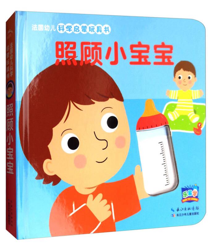 ?#23637;?#23567;宝宝/法国幼儿科学启蒙玩具书(第2辑)