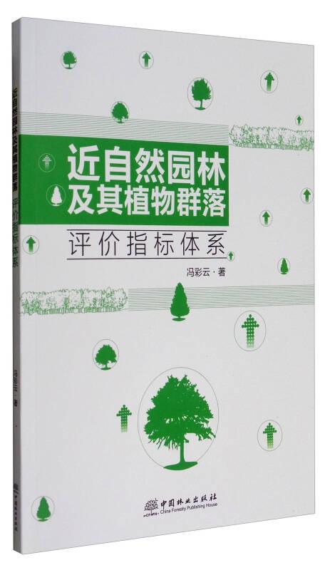 近自然园林及其植物群落评价指标体系