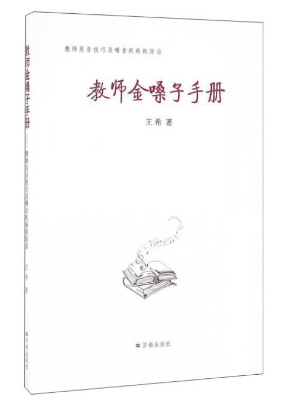 教师金嗓子手册