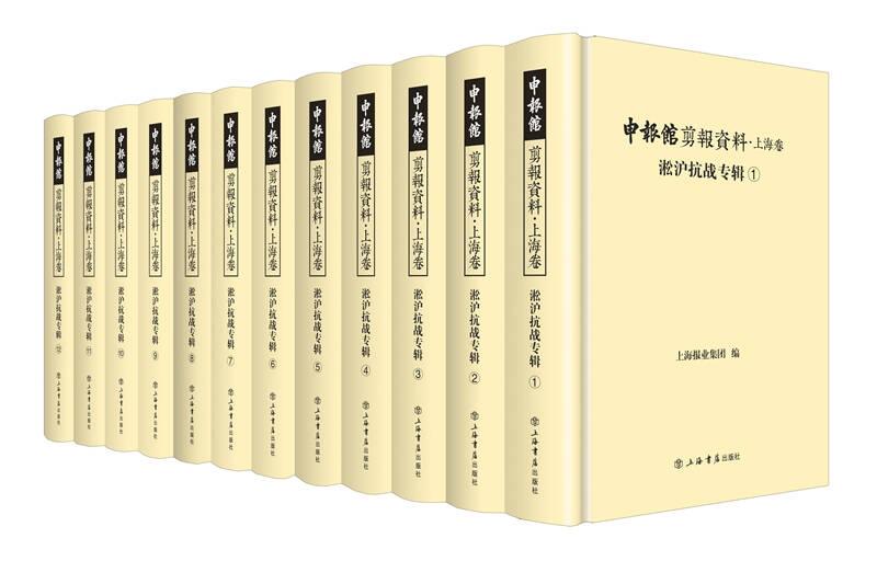 申报馆剪报资料·上海卷:淞沪抗战专辑(套装全12册)