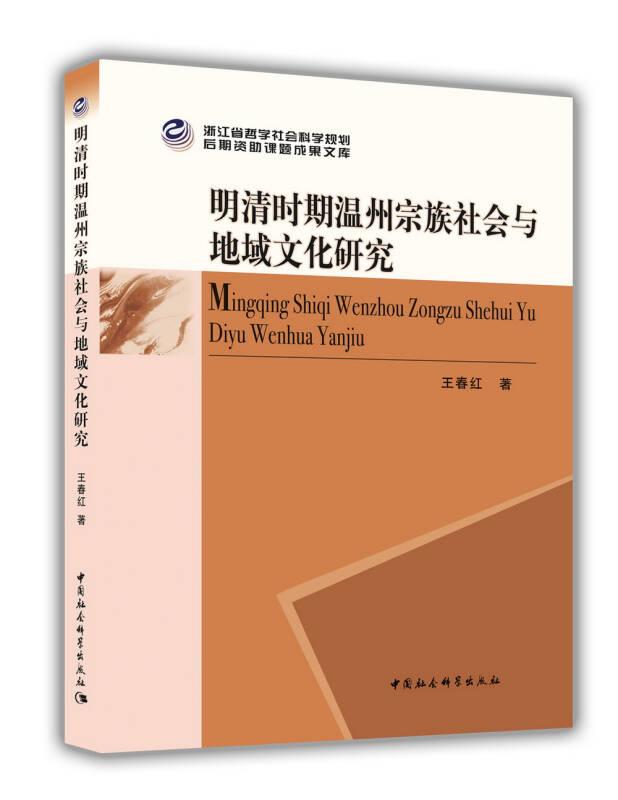 明清时期温州宗族社会与地域文化研究