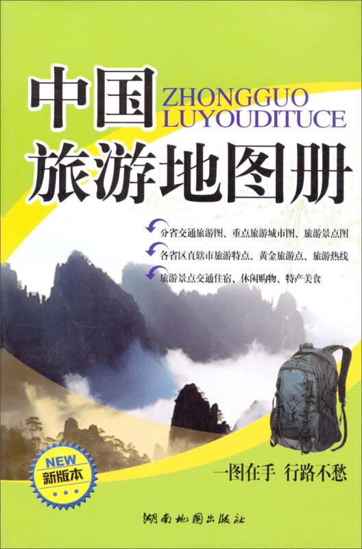 中国旅游地图册(2013版)