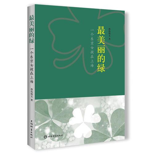 最美丽的绿:一个东京女孩在上海