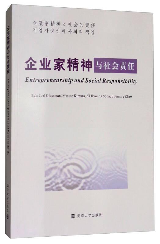 企业家精神与社会责任(英文版)