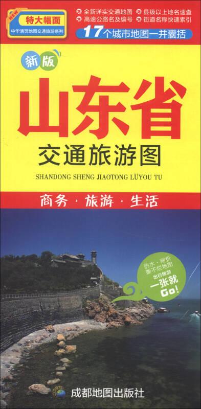 中华活页地图交通旅游系列:山东省交通旅游图(新版)