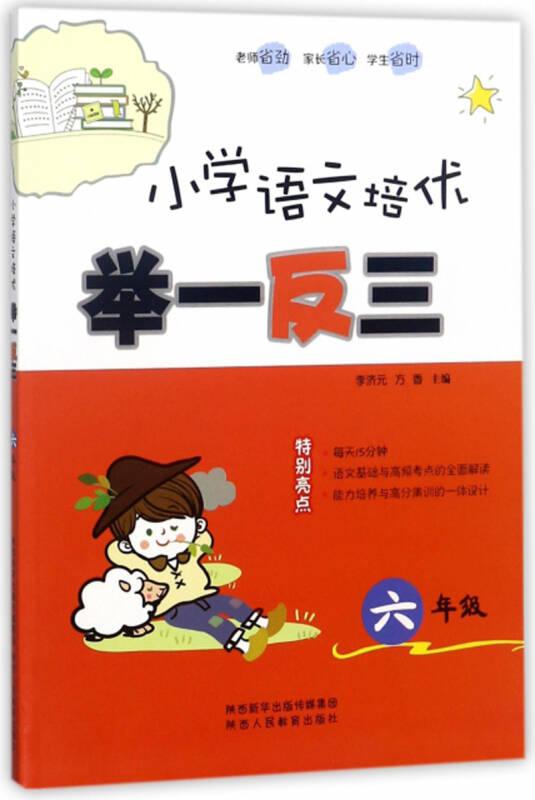 小学语文培优举一反三(六年级)
