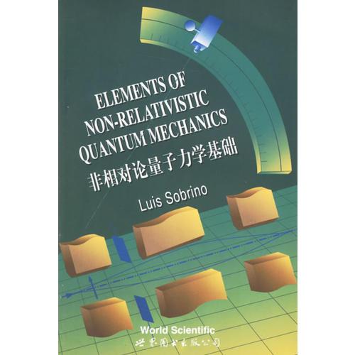 非相对论量子力学基础(英文版)