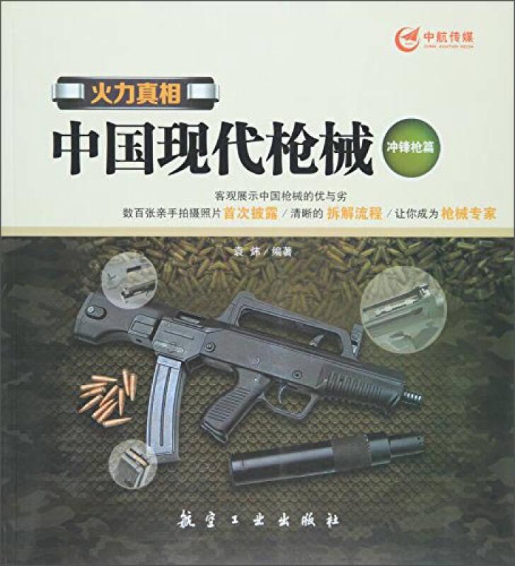 火力真相 中国现代枪械(冲锋枪篇)