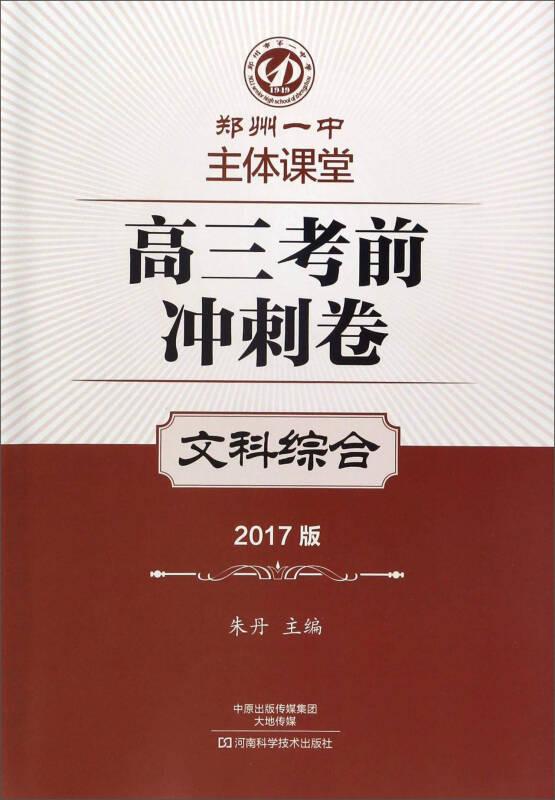 高三考前冲刺卷:文科综合(2017版)