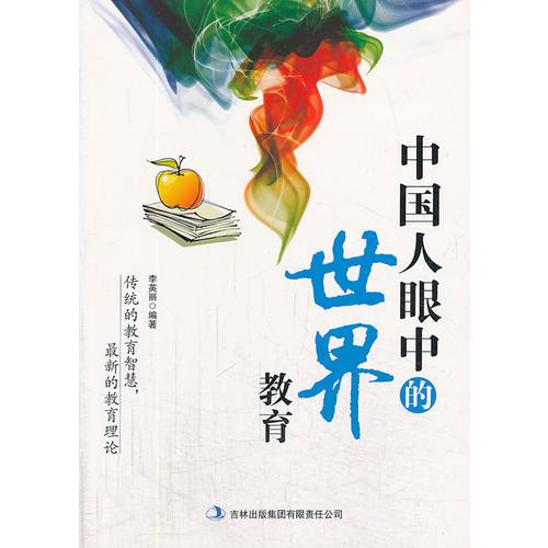 中国人眼中的世界教育