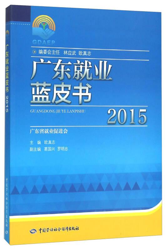 广东就业蓝皮书(2015)