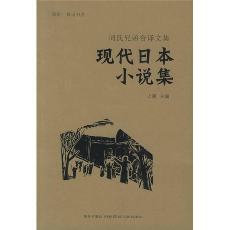 现代日本小说集