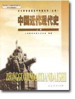 全日制普通高级中学教科书(必修)中国近代现代史上册