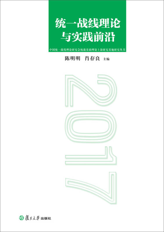 统一战线理论与实践前沿(2017)