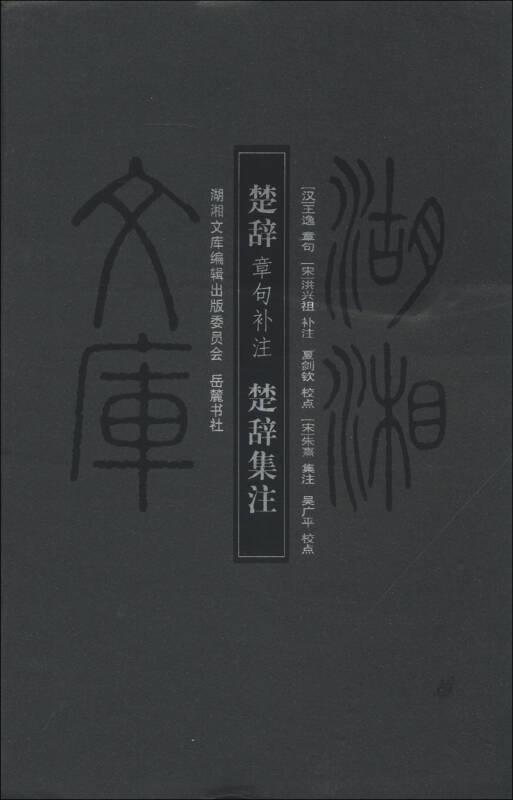 湖湘文库:楚辞章句补注·楚辞集注