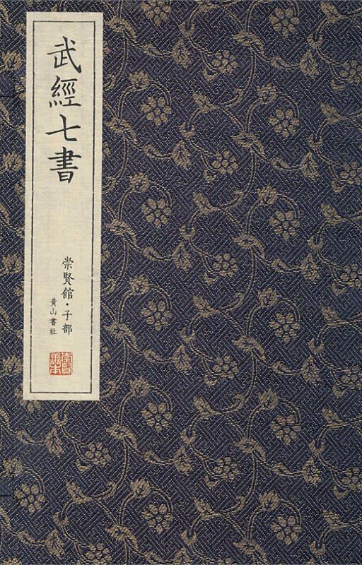 崇贤馆藏书·武经七书(宣纸线装)