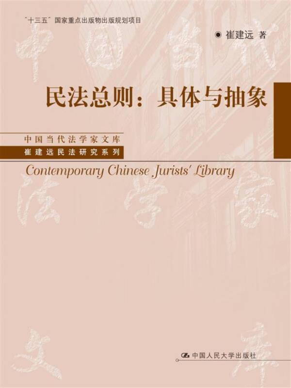 """民法总则:具体与抽象/中国当代法学家文库·崔建远民法研究系列/""""十三五""""国家重点出版物出版规划项目"""