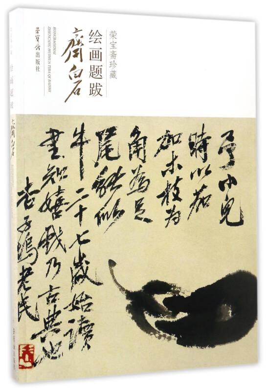 齐白石/荣宝斋珍藏绘画题跋