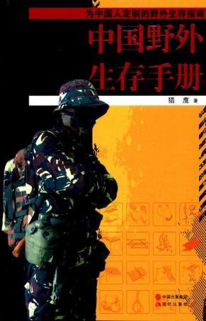 中国野外生存手册