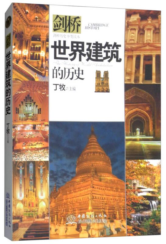 世界建筑的历史/剑桥历史分类读本
