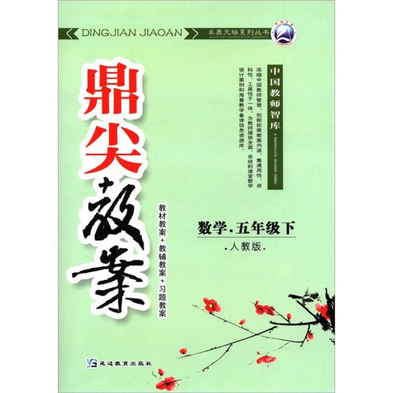鼎尖教案:数学(5年级下)(人教版)