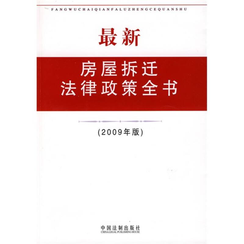 最新房屋拆迁法律政策全书(2009年版)