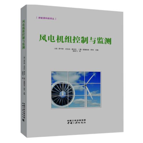 风电机组控制与监测