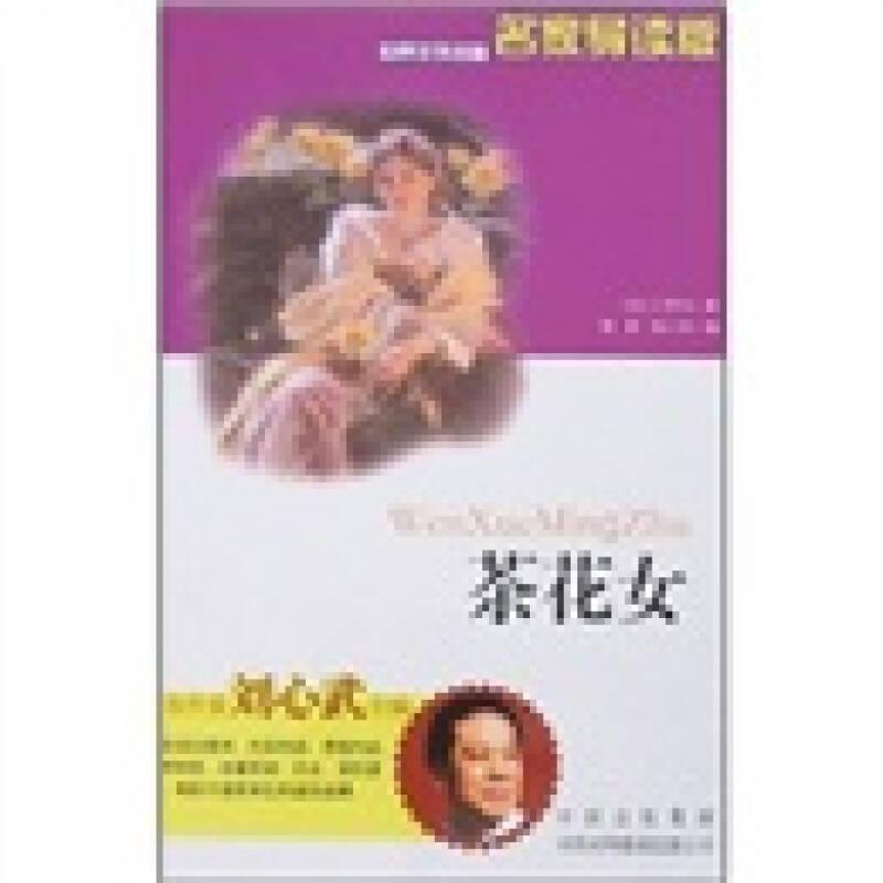 世界文学名著名家导读版:茶花女