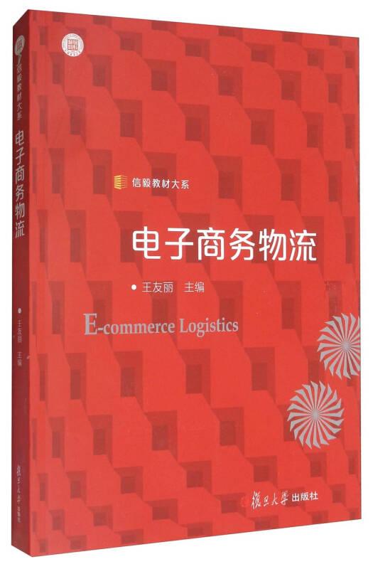 信毅教材大系:电子商务物流