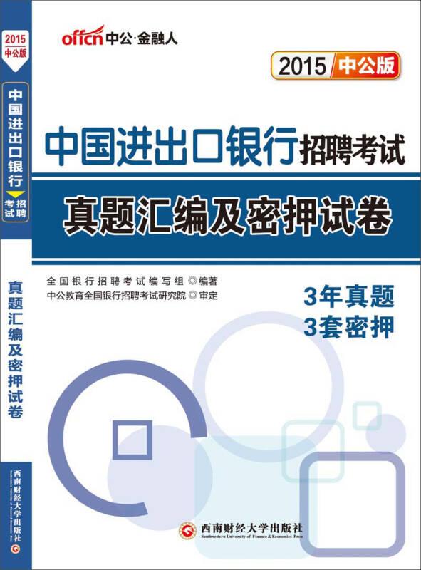 中公版·2015中国进出口银行招聘考试:真题汇编及密押试卷