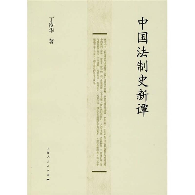 中国法制史新谭