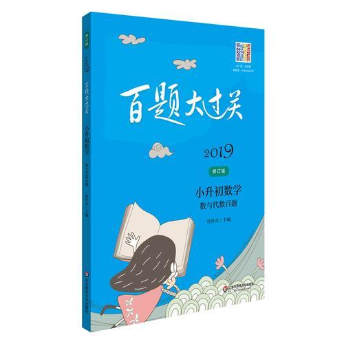 2019百题大过关.小升初数学:数与代数百题(修订版)