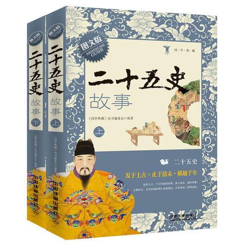 二十五史故事(图文版上下册)