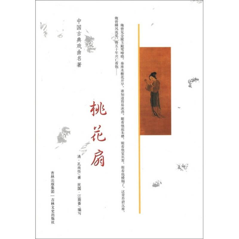 中国古典戏曲名著:桃花扇