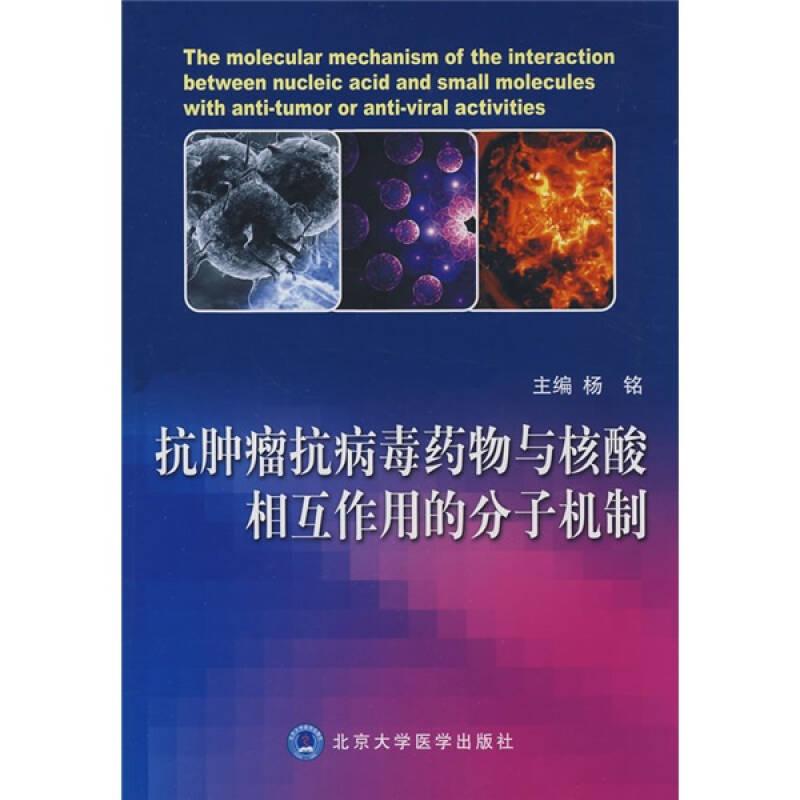 抗肿瘤抗病毒药物与核酸相互作用的分子机制