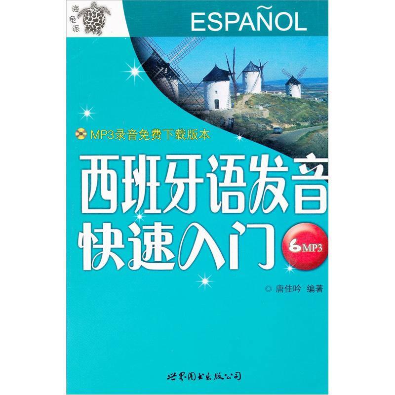 西班牙语发音快速入门