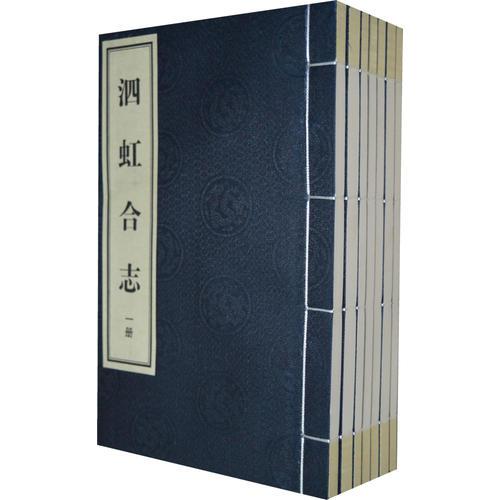 泗虹合志(宣纸影印本)