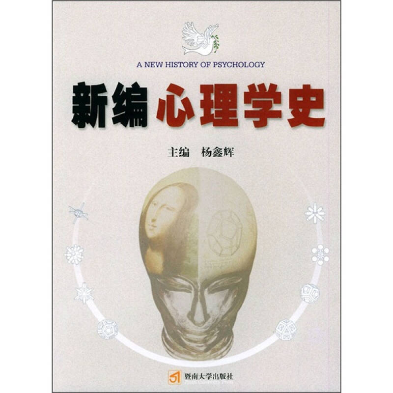 新编心理学史