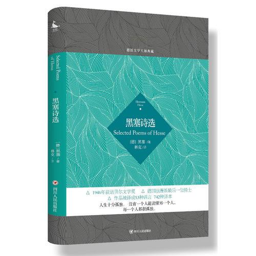 德语文学大师典藏:黑塞诗选