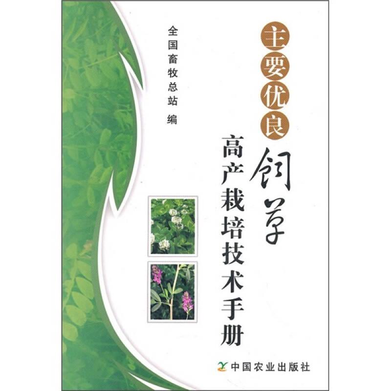 主要优良饲草高产栽培技术手册