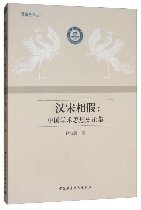 汉宋相假:中国学术思想史论集