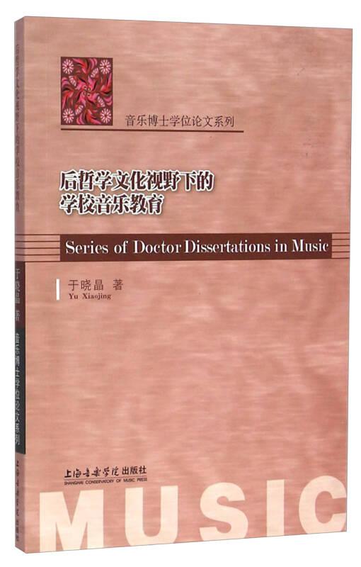 音乐博士学位论文系列:后哲学文化视野下的学校音乐教育