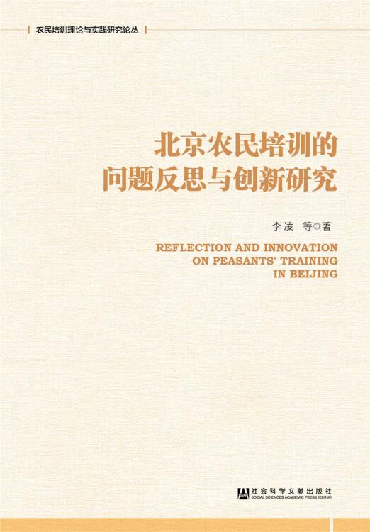 北京农民培训的问题反思与创新研究