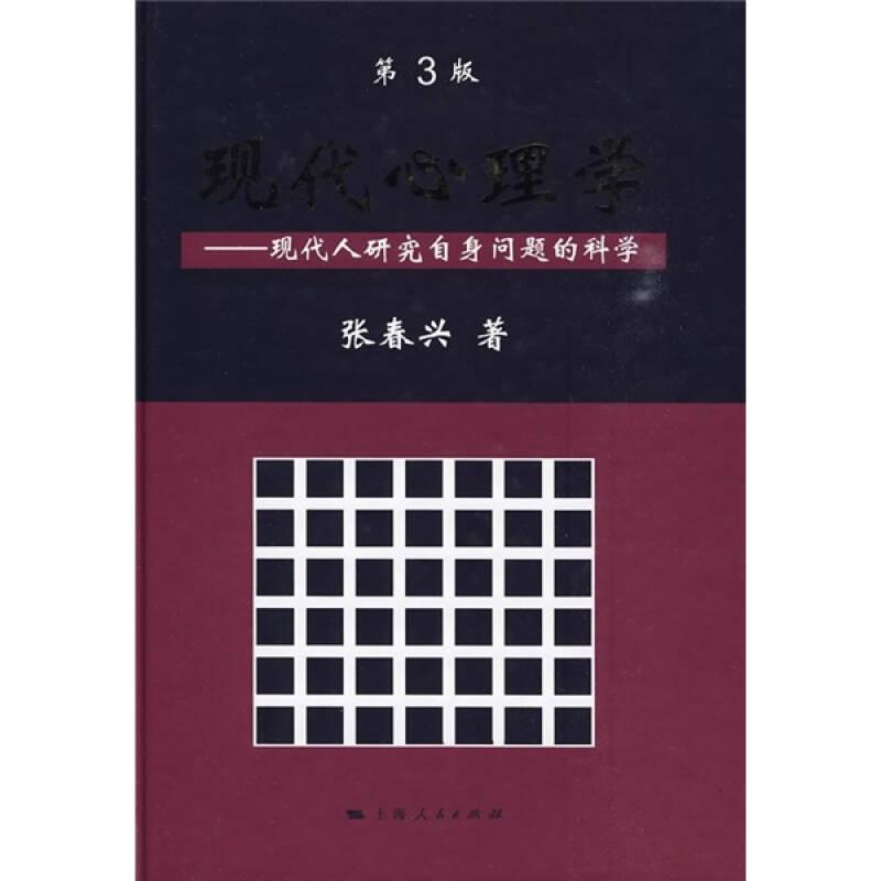 现代心理学:现代人研究自身问题的科学(第3版)