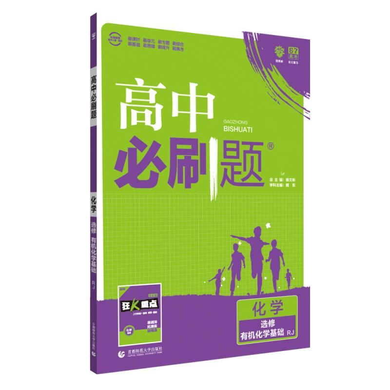 理想树 2019新版 高中必刷题 化学选修 有机化学基础 RJ 选修5 适用于人教版教材体系 配