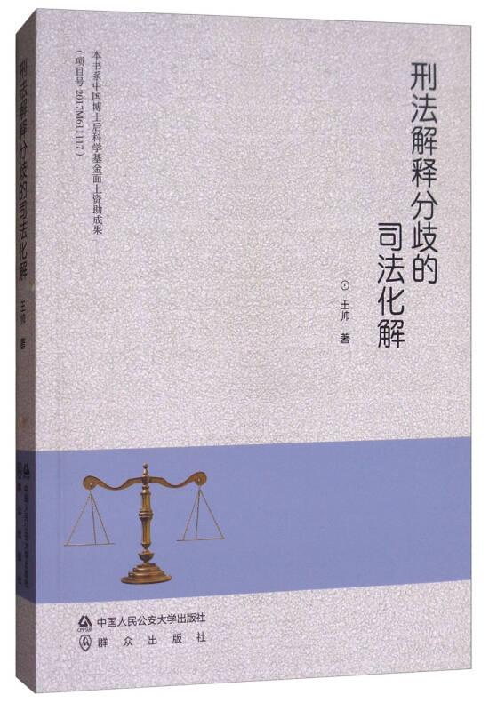 刑法解释分歧的司法化解