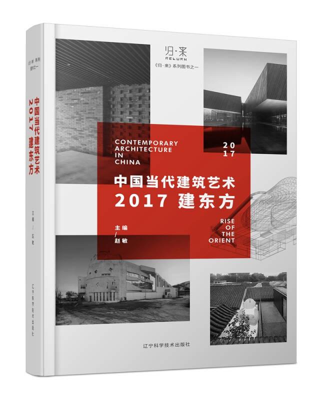 中国当代建筑艺术——2017建东方