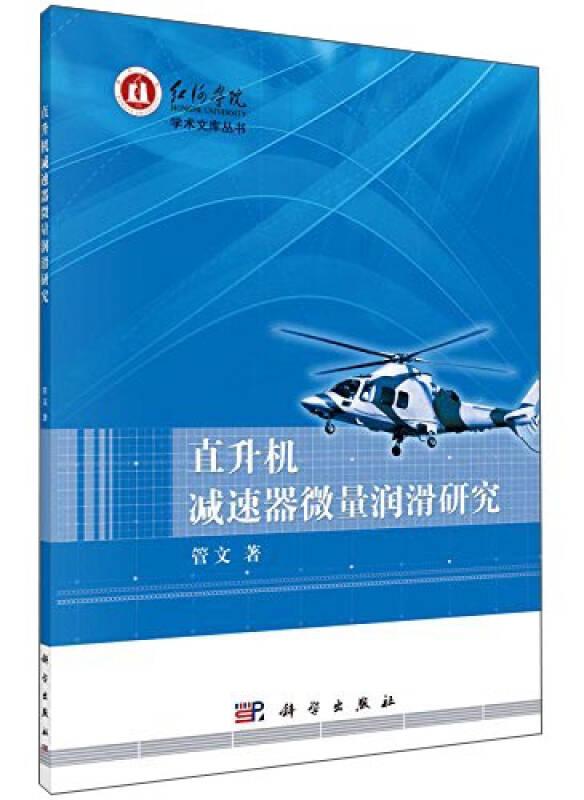 直升机减速器微量润滑研究