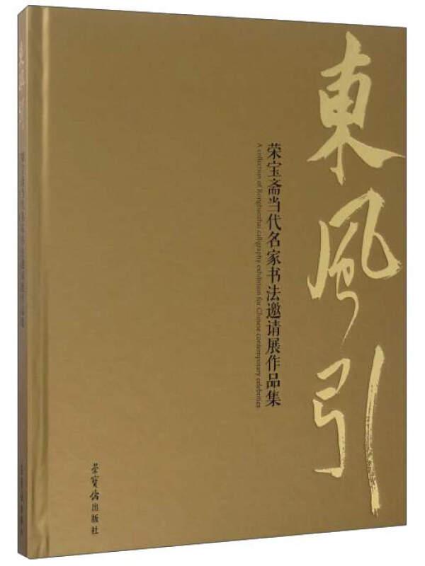 东风引(荣宝斋当代名家书法邀请展作品集)